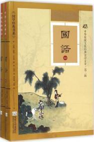中华传统文化经典注音全本(第2辑)·国语(软精装版)