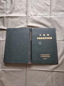 《大连湾环境质量评价图集》