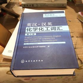 英汉、汉英化学化工词汇(英汉部分)(第3版)