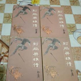 射雕英雄傳 1234四冊合售