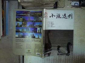 小说选刊 2014  7 。.