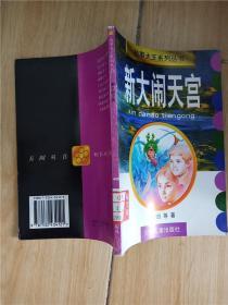故事大王系列丛书 新大闹天宫 【馆藏】