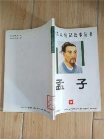 中外名人传记故事丛书 孟子 【馆藏】
