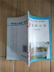中外名人小传 第3辑 龚自珍小传 【馆藏】