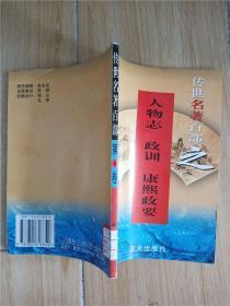 传世名著百部之第8卷 人物志 政训 康熙政要 【馆藏】