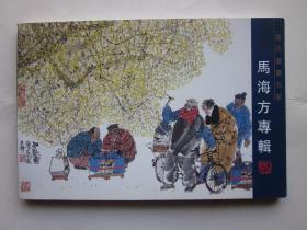 马海方专辑明信片