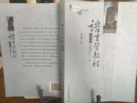 9787301175439  语言学教程(第四版)