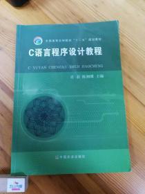 C语言程序设计教程 肖磊 中国农业