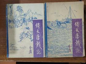 倚天屠龙记(一二三四 四册全)