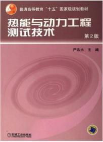 """热能与动力工程测试技术(第2版)——普通高等教育""""十五""""国"""