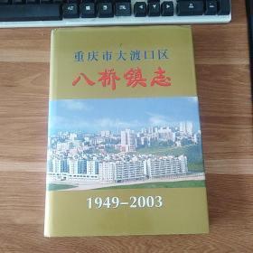 重庆市大渡口区八桥镇志(1949一2003)