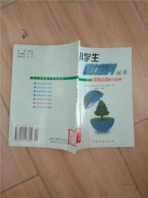 中小学生能力培养丛书12 体育运动能力培养【馆藏】