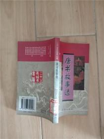 二十五史故事丛编 唐书故事选【馆藏】