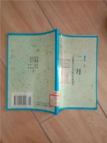 中国现代小说名家名作原版库 二月【馆藏】