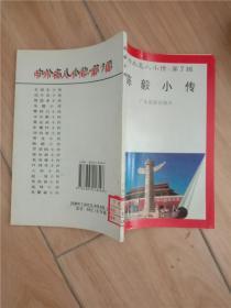 中外名人小传 第7辑 陈毅小传【馆藏】