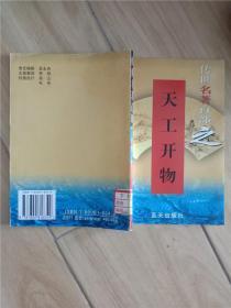 传世名著百部第60卷 天工开物【馆藏】