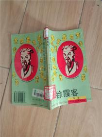 中外著名科学家的故事 徐霞客