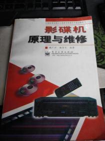 影碟机原理与维修