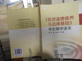 《思想道德修养与法律基础》学生辅学读本