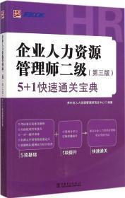 企业人力资源管理师二级 5+1快速通关宝典(第三版)