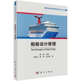 船舶设计原理