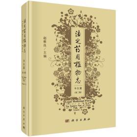 法定药用植物志华东篇第三册