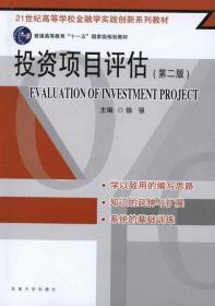 """投资项目评估(第2版)/21世纪高等学校金融学实践创新系列教材·普通高等教育""""十一五""""国家级规划教材"""