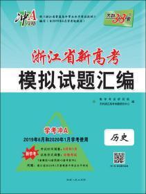 天利38套 浙江省新高考模拟试题汇编 2017界考生学考专用--历史
