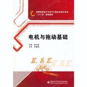 电机与拖动基础 杨文焕 西安电子科技大学 9787560620282
