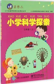 小学科学探索三年级(上)