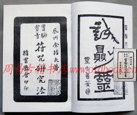 灵验符咒全书  古书影印本
