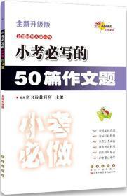 小考必写的50篇作文题 68所名校教科所 主编 新华文轩网络书店 正版图书