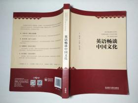 英语畅谈中国文化(英文版)
