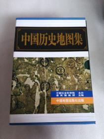 中国历史地图集( 全8册. 少第7册 精装16开. 带精美硬函套)
