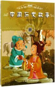 辞海版小学生新课标必读文库·中国历史故事(扫码畅听版)