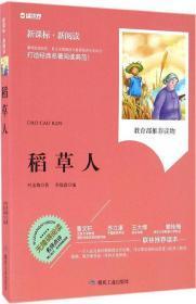 稻草人(无障碍阅读 新课标新阅读)