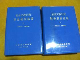 社会文教行政财务制度选编 上下册