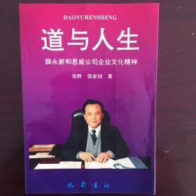 道与人生:薛永新和恩威公司企业文化精神