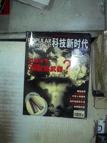 科技新时代2005年3月号上半月  。.