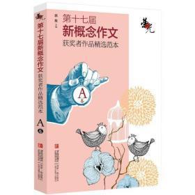 荣光:第十七届新概念作文获奖者作品精选范本·A卷