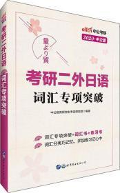 中公版·2019考研二外日语词汇专项突破