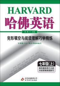 哈佛英语:完形填空与阅读理解巧学精练(7年级上)(2013年)