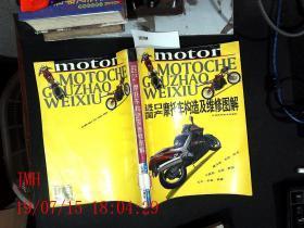 进口国产摩托车构造及维修图解