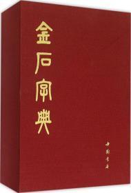 金石字典 汤成沅 编纂 著 新华文轩网络书店 正版图书