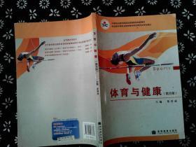 中等职业教育课程改革国家规划新教材:体育与健康(南方版)..-/