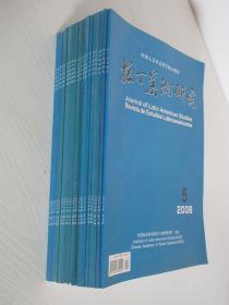 拉丁美洲研究  2001-2011年 共23本合售 详见描述