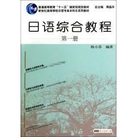 日语综合教程:第一册
