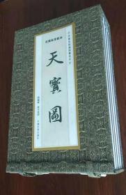 【宣纸】义海民国版连环画《天宝图5本》(张少呆版)(大32开)