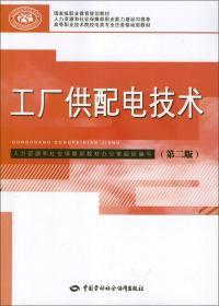 高等职业技术院校电类专业任务驱动型教材:工厂供配电技术(第2版)