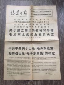 北京日报1976年10月9日(4版)